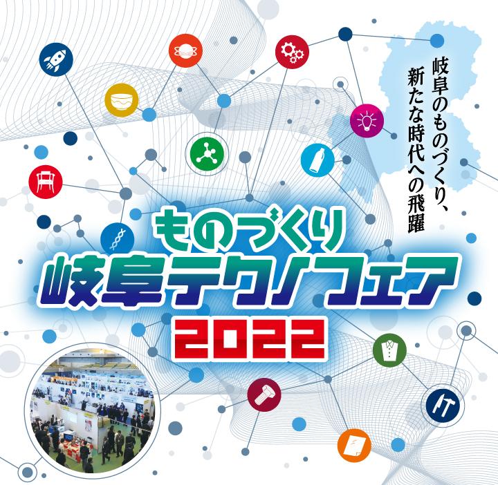 岐阜テクノフェア2018 夢を実現、いま伝統技術から先端技術までが集結 出展のご案内